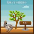 キーワード★絶滅動物
